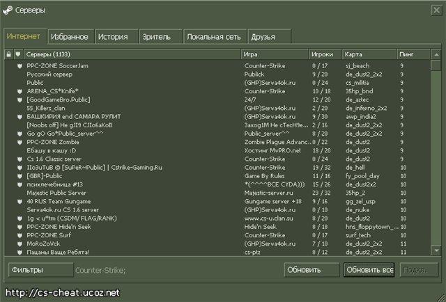 Reflex games cs 1.6. кс какой патч читерский 1.6.